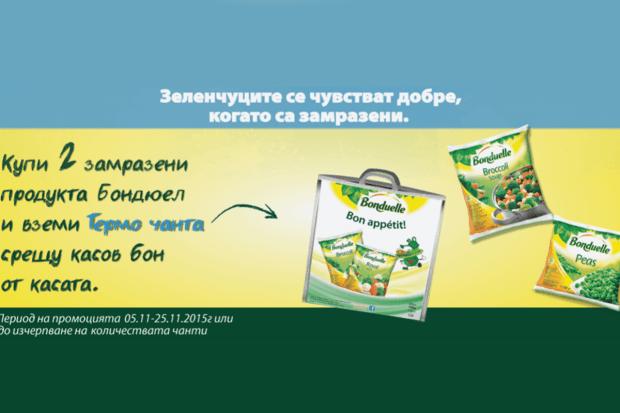 Кампания Купи поне 2 замразени продукта Bonduelle и вземи подарък термо чанта