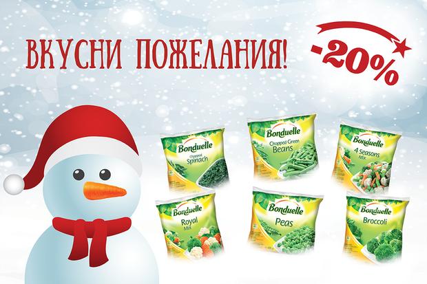 -20% на замразени Bonduelle продукти, +20% празнично настроение
