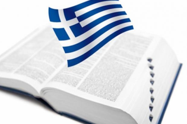 Мини речник на гръцката кухня