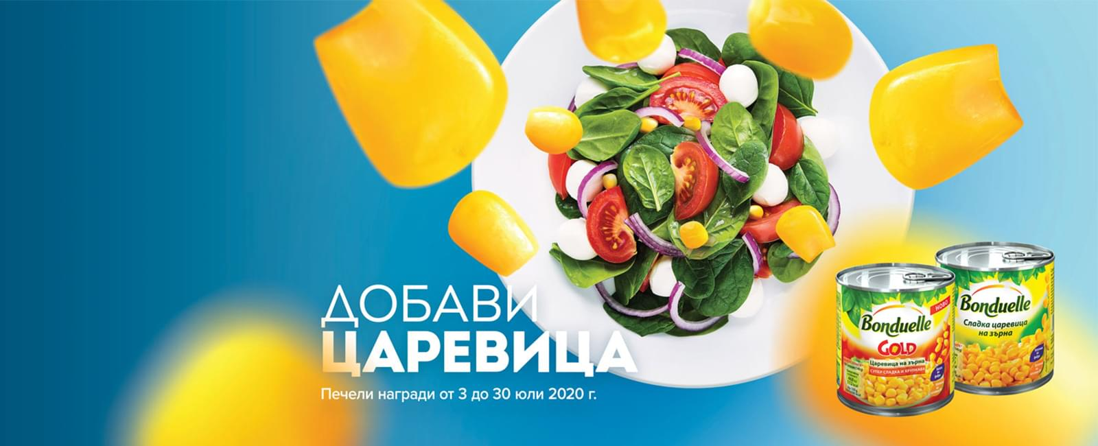 Нов зеленчук, различна салата
