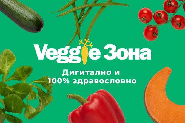 Това е #VeggieЗона!