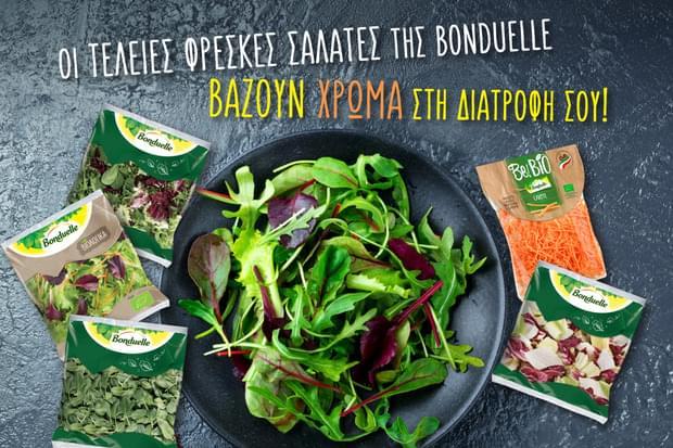 Οι τέλειες φρέσκες σαλάτες της Bonduelle βάζουν χρώμα στη διατροφή σου!