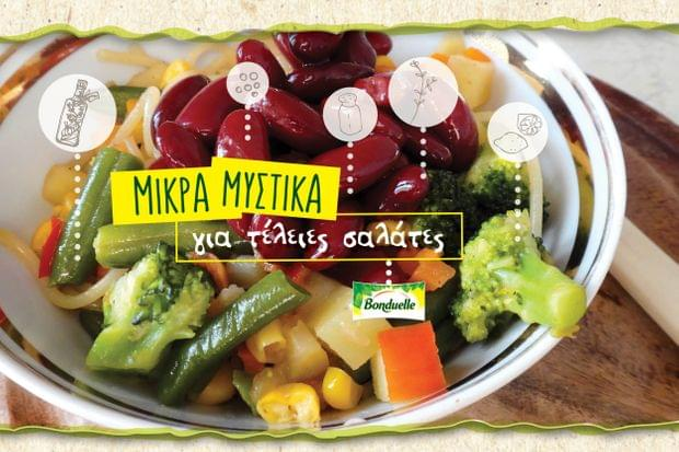 Μικρά μυστικά  για μια τέλεια καλοκαιρινή σαλάτα!