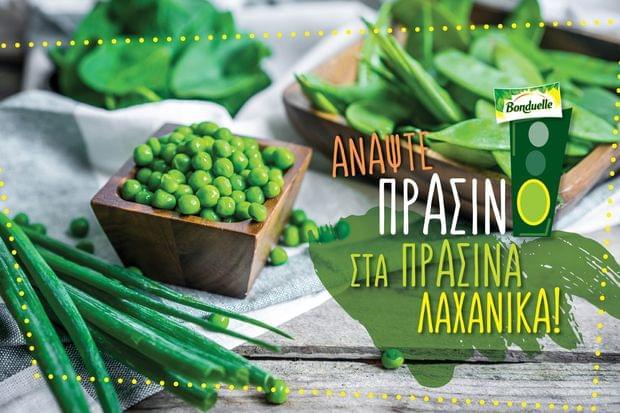 Άναψε πράσινο στα πράσινα λαχανικά!