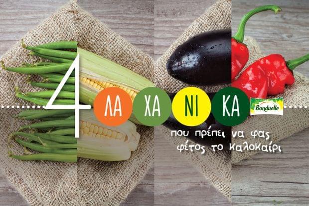 4 καλοκαιρινά λαχανικά  που πρέπει οπωσδήποτε να φας στις διακοπές!