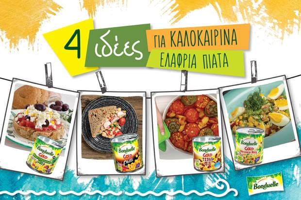 4 ιδέες...για ελαφριά καλοκαιρινά γεύματα!