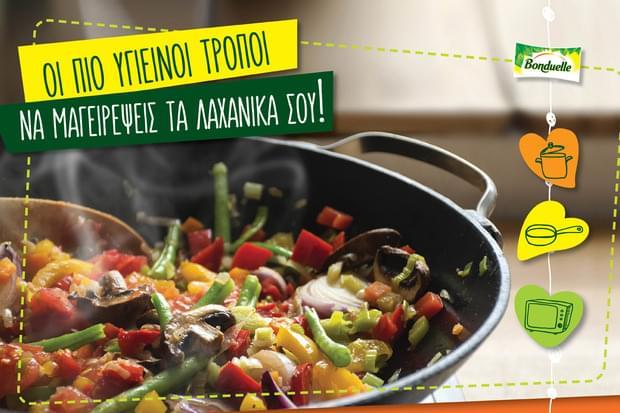 Οι πιο υγιεινοί τρόποι να μαγειρέψεις τα λαχανικά σου!