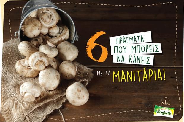 6 πράγματα που μπορείς να κάνεις με τα μανιτάρια!