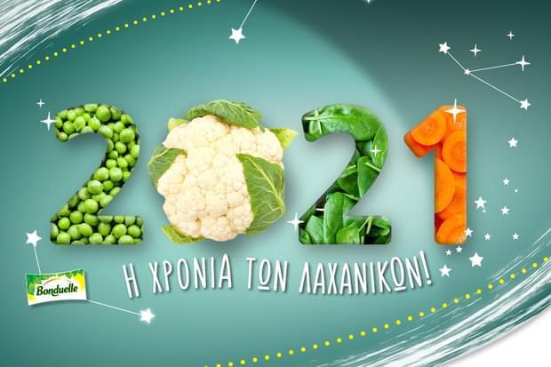 2021- Φέτος είναι...η χρονιά των λαχανικών!