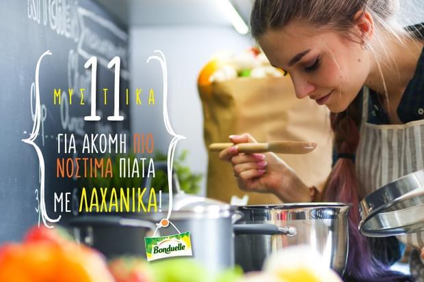 11 μυστικά  για ακόμη πιο νόστιμα πιάτα με λαχανικά!