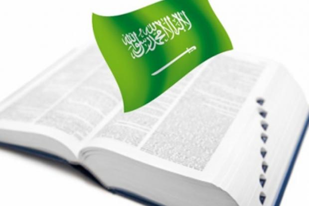 Словник арабської кухні